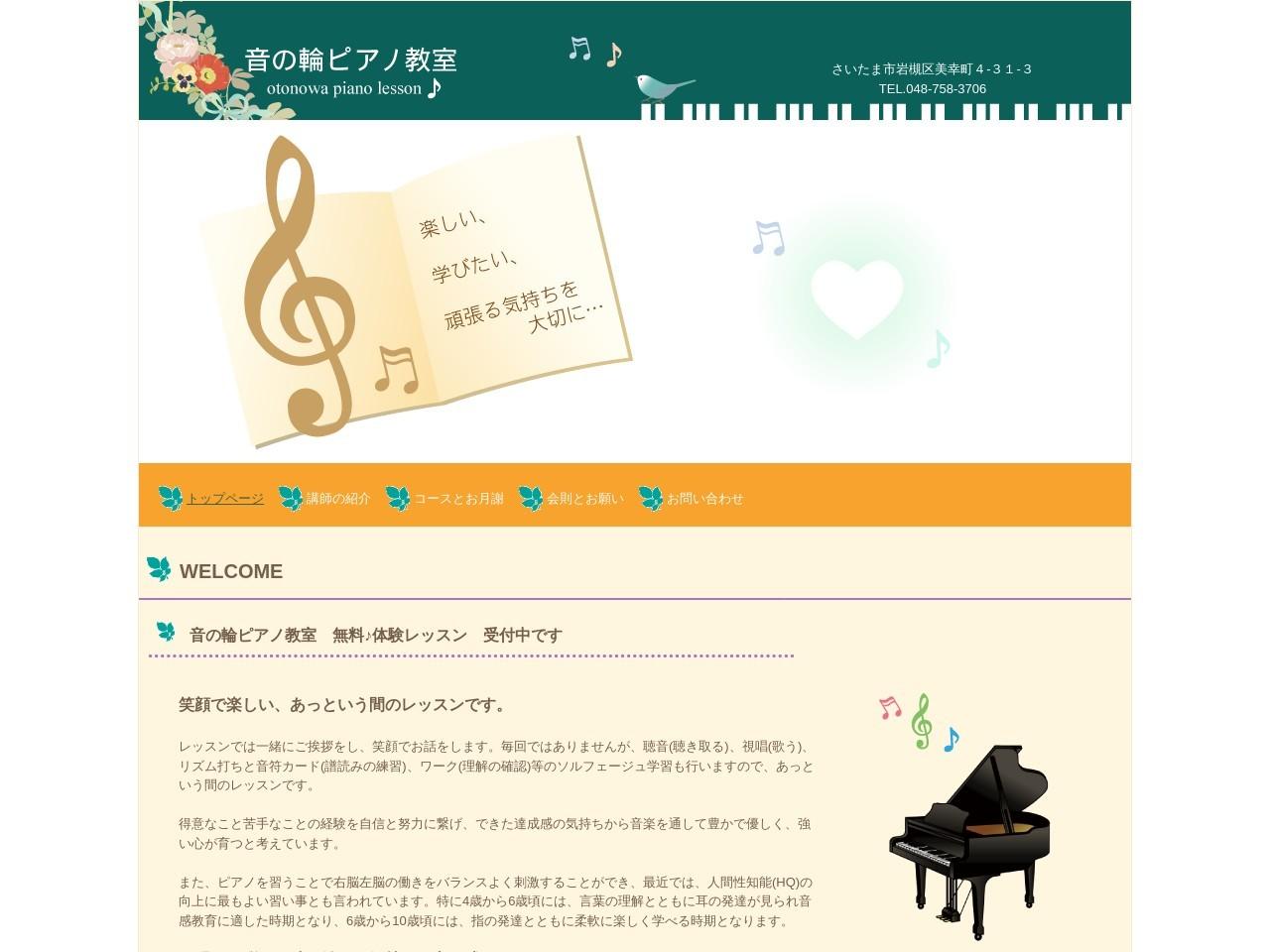 音の輪ピアノ教室のサムネイル