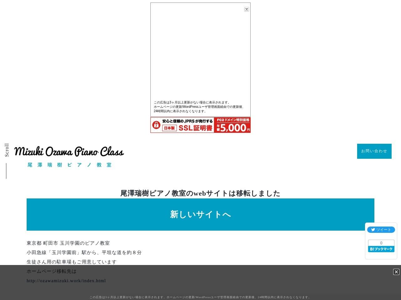 尾澤瑞樹ピアノ教室のサムネイル