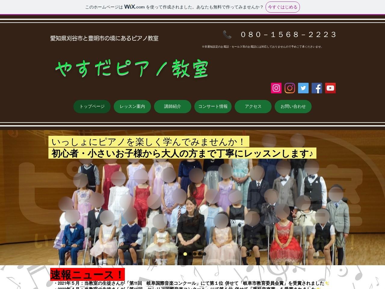 やすだピアノ教室のサムネイル