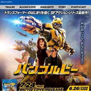 映画『バンブルビー』DVD公式サイト|パラマウント