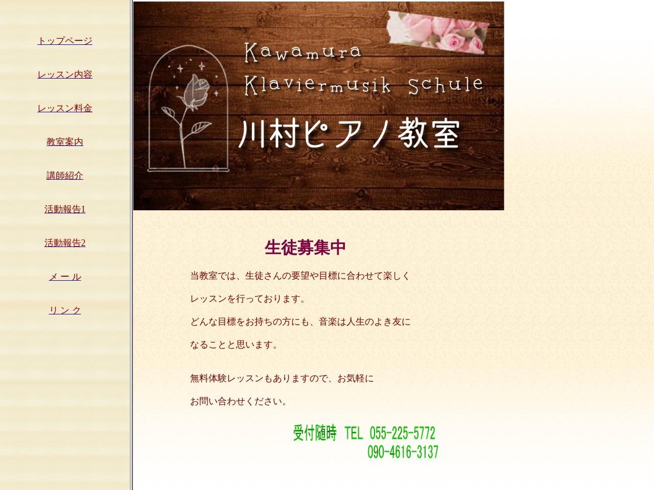 川村ピアノ教室のサムネイル