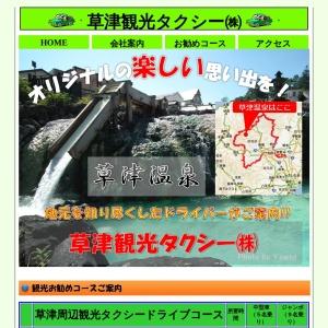 草津観光タクシーのホームページ