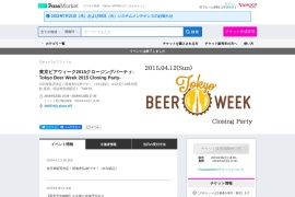 http://passmarket.yahoo.co.jp/event/show/detail/014h6dxdfyi6.html