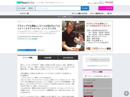 http://passmarket.yahoo.co.jp/event/show/detail/015cray4gq7b.html