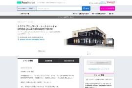 http://passmarket.yahoo.co.jp/event/show/detail/01ij65xe0y6c.html#detail