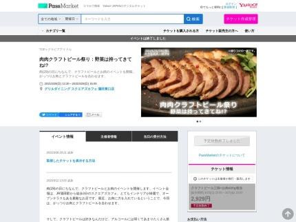 http://passmarket.yahoo.co.jp/event/show/detail/01maydxd6jfq.html