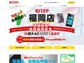 iPhone・スマホ地域最高価格買取 | 福岡 | モバイルステーション