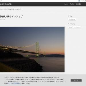明石海峡大橋ライトアップ : Pentax Heaven