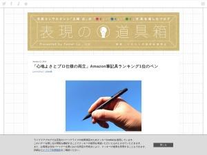 「心地よさとプロ仕様の両立」Amazon筆記具ランキング1位のペン : 表現の道具箱