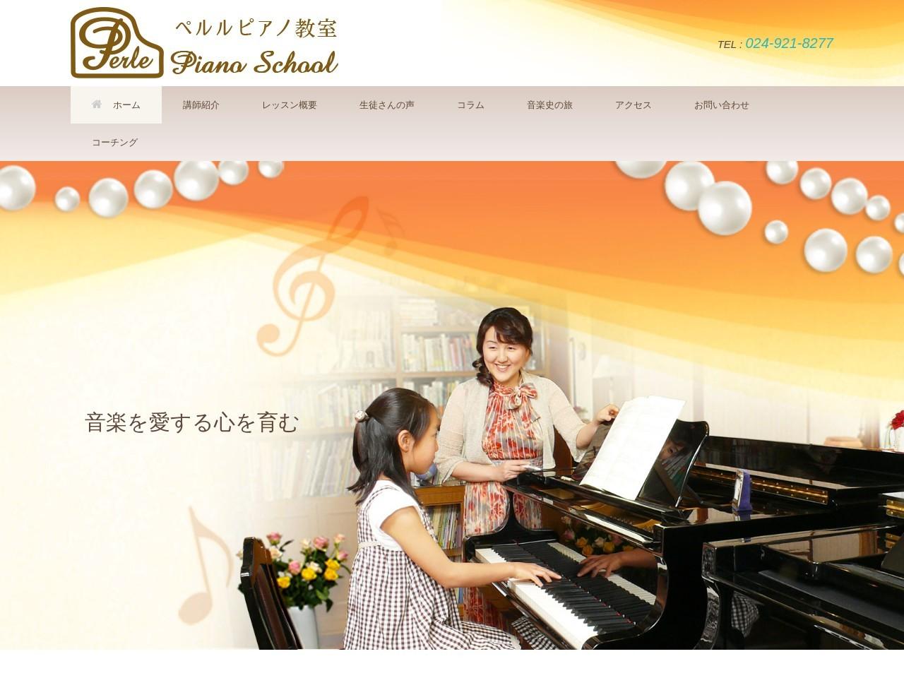 ペルルピアノ教室のサムネイル