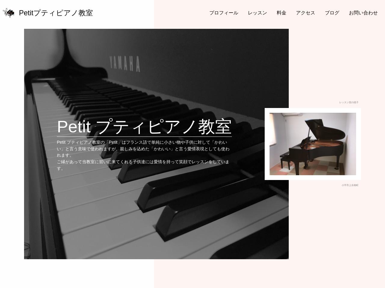 Petit プティピアノ教室のサムネイル