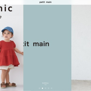 petit main(プティマイン )|オフィシャルサイト
