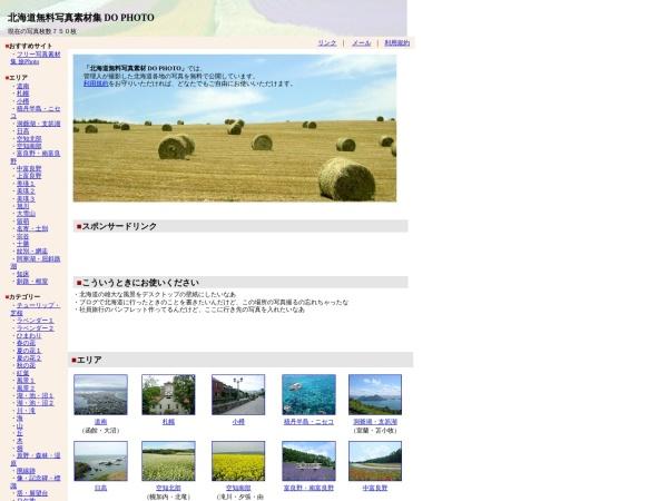 北海道無料写真素材集 DO PHOTO