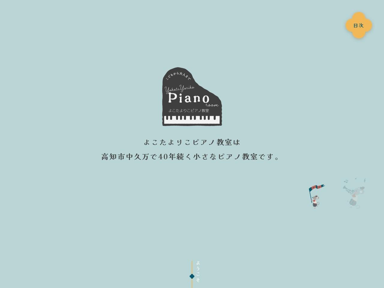 横田依子ピアノ教室(入明教室・中久万教室)のサムネイル