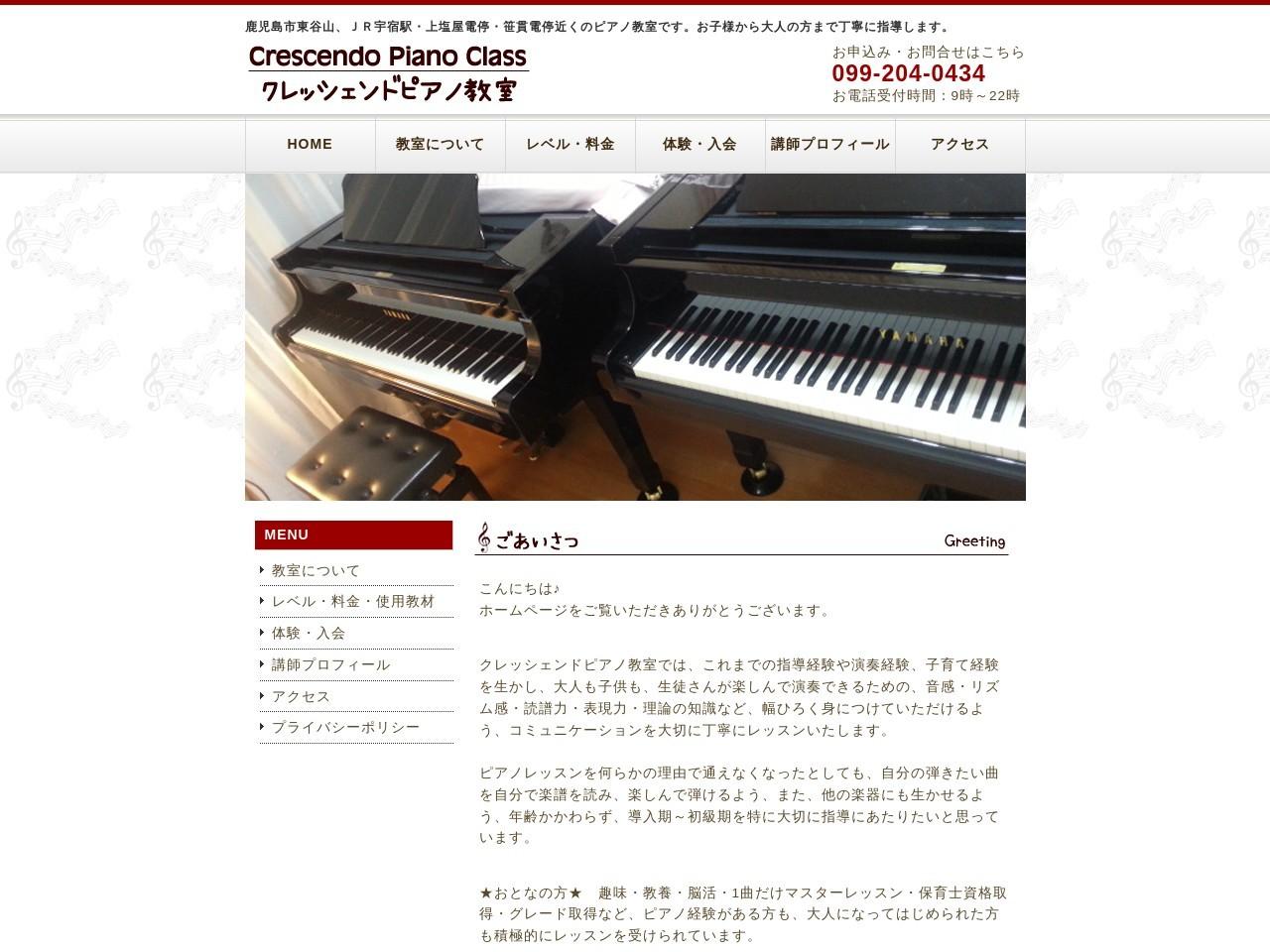 クレッシェンドピアノ教室のサムネイル
