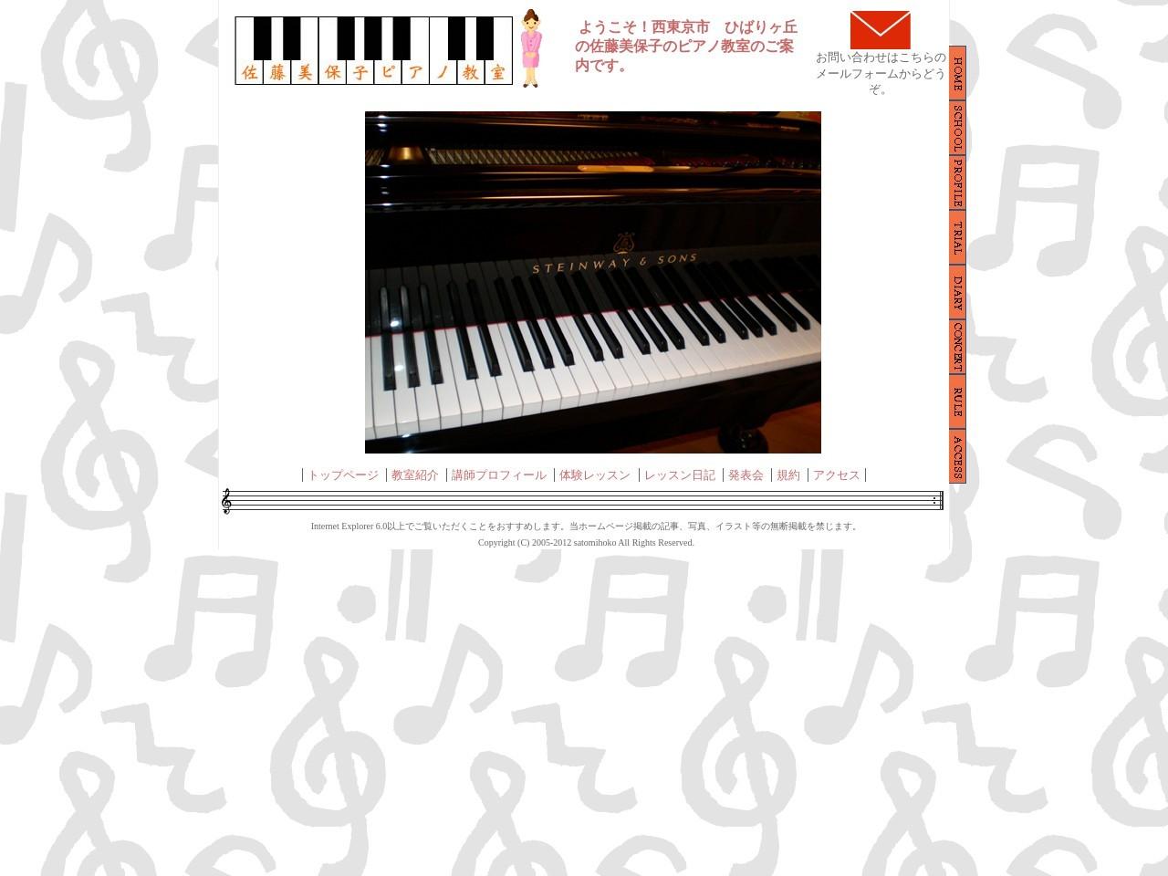 佐藤美保子ピアノ教室のサムネイル