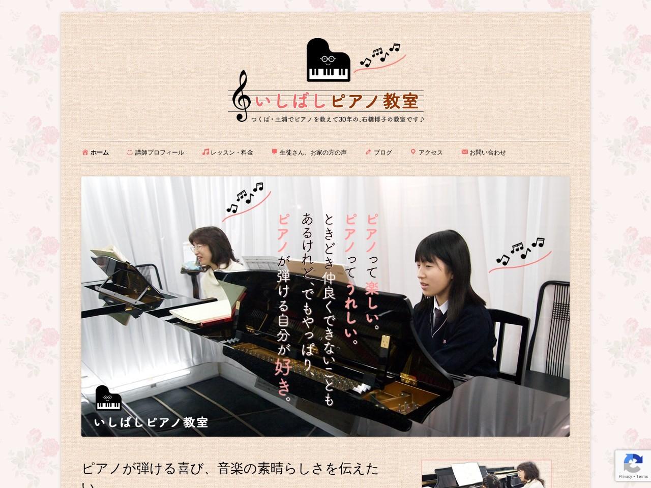 いしばしピアノ教室のサムネイル