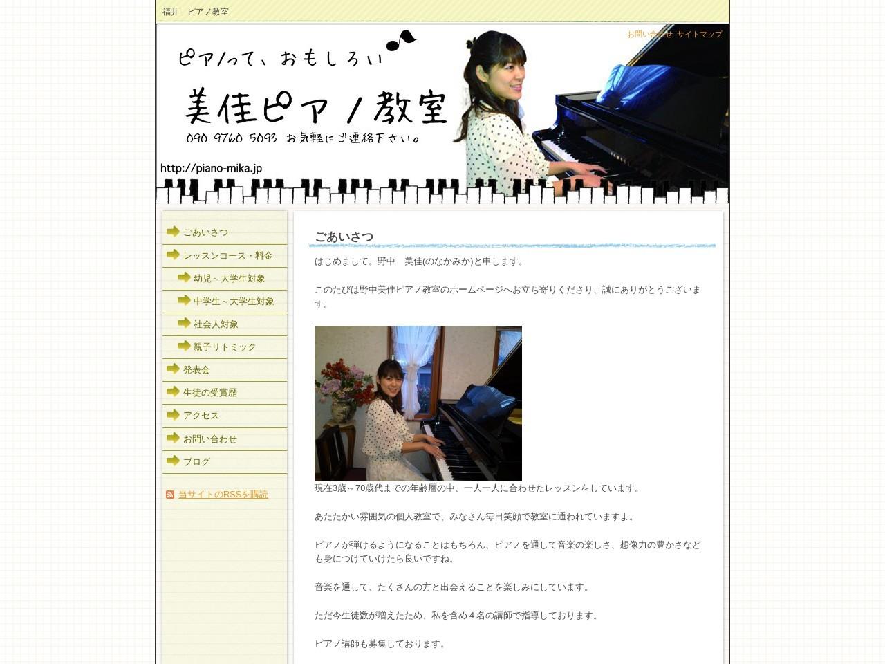 野中美佳ピアノ教室のサムネイル