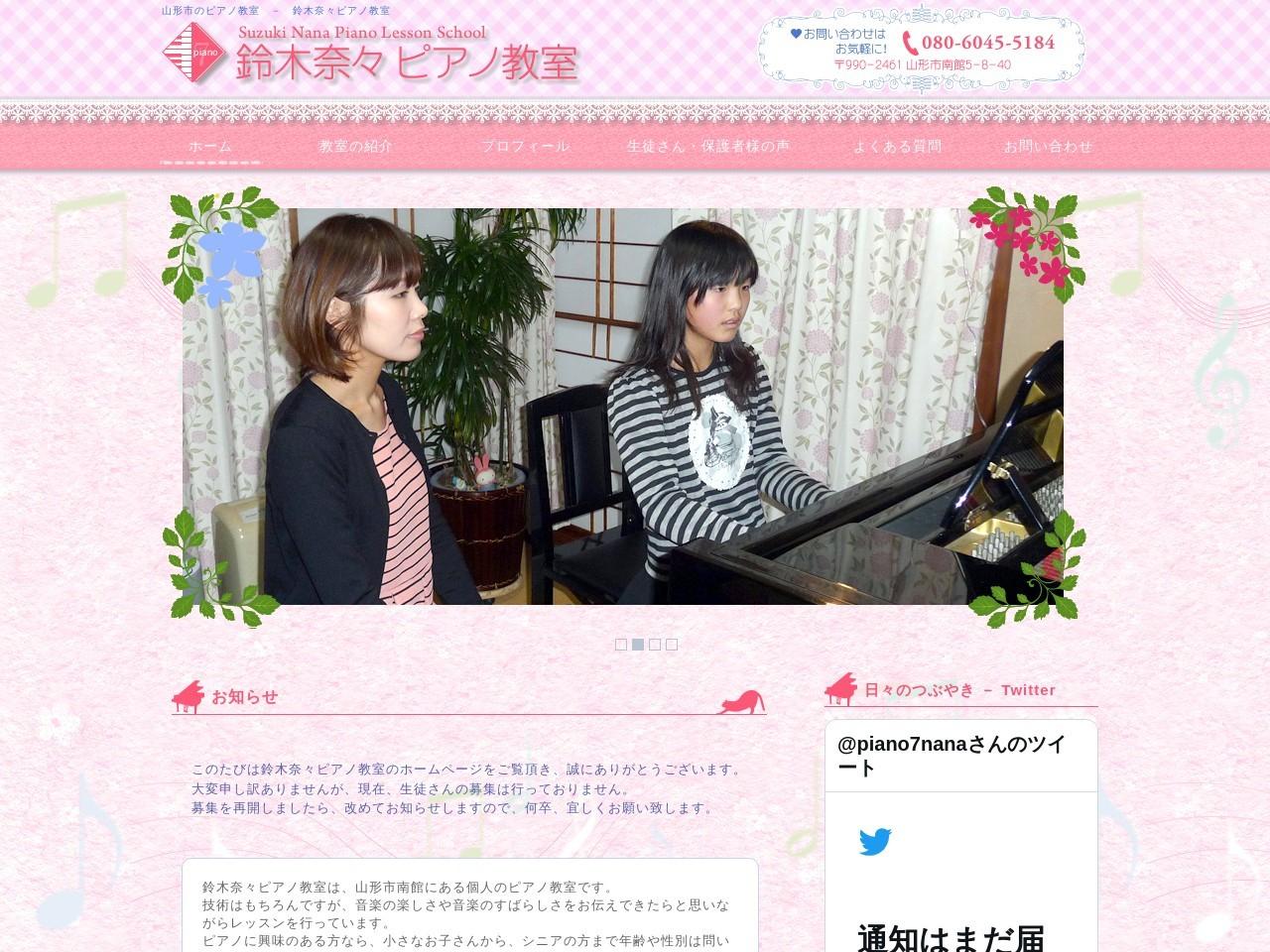 鈴木奈々ピアノ教室のサムネイル
