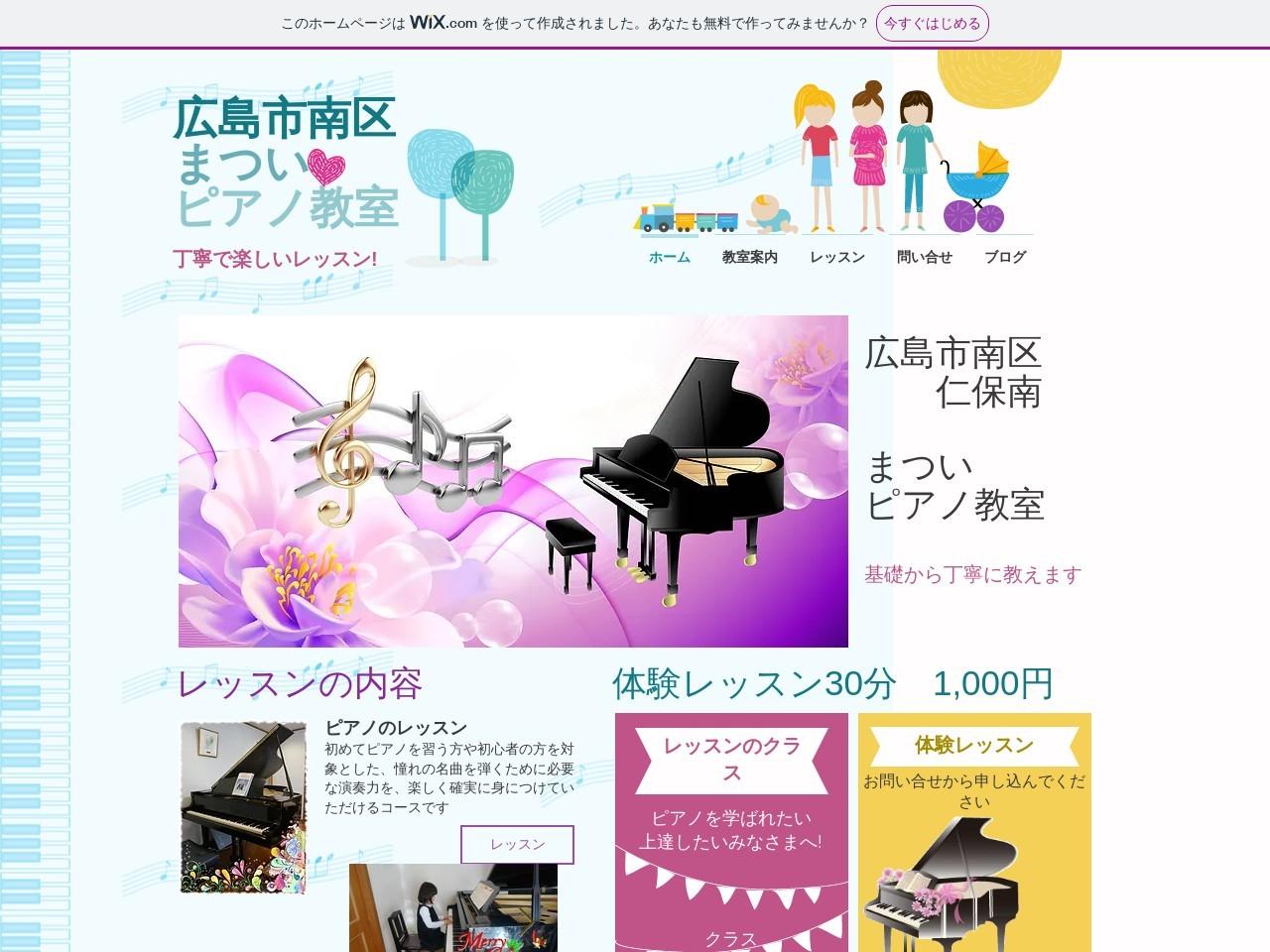 まついピアノ教室のサムネイル