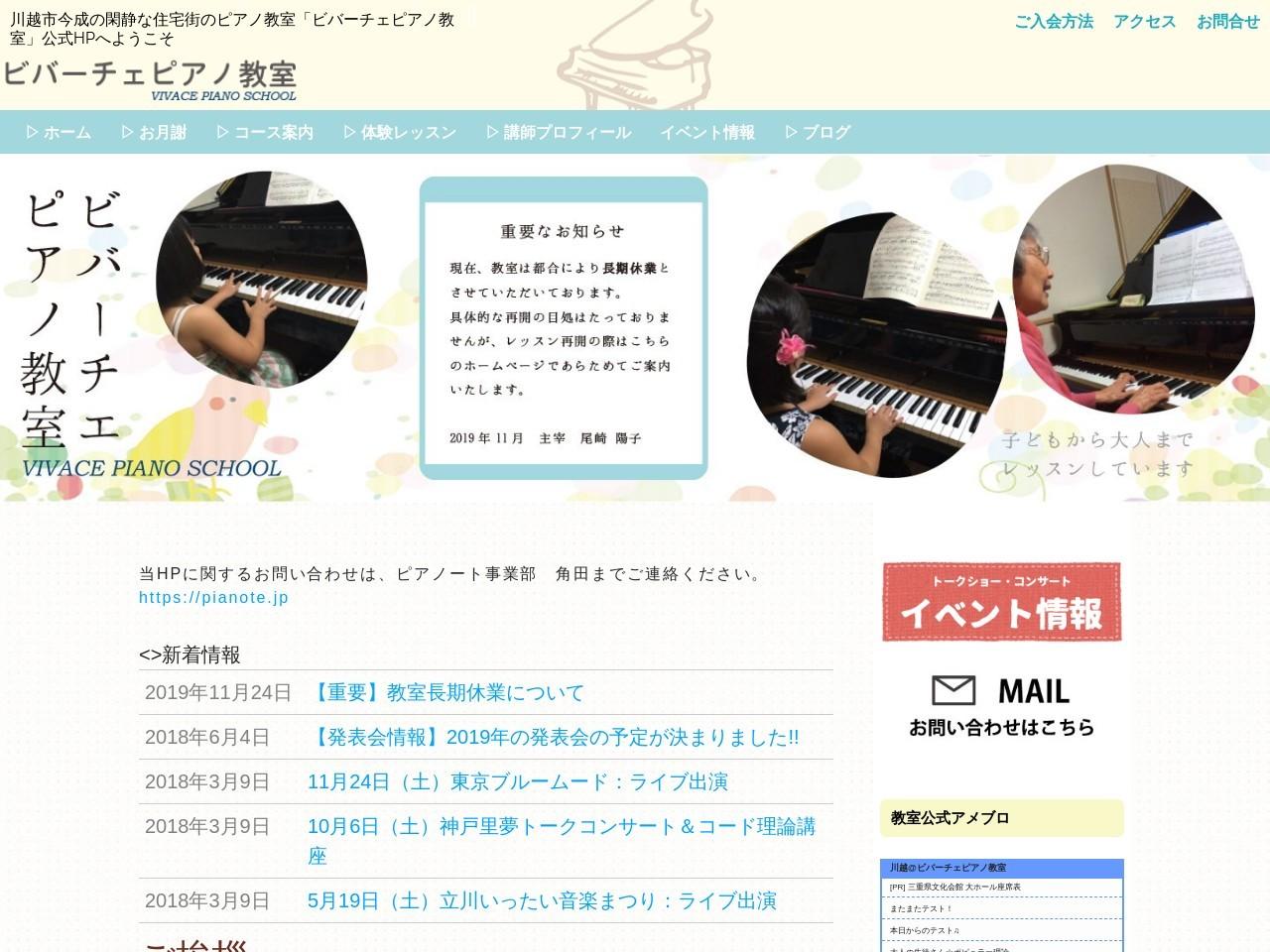 ビバーチェピアノ教室のサムネイル