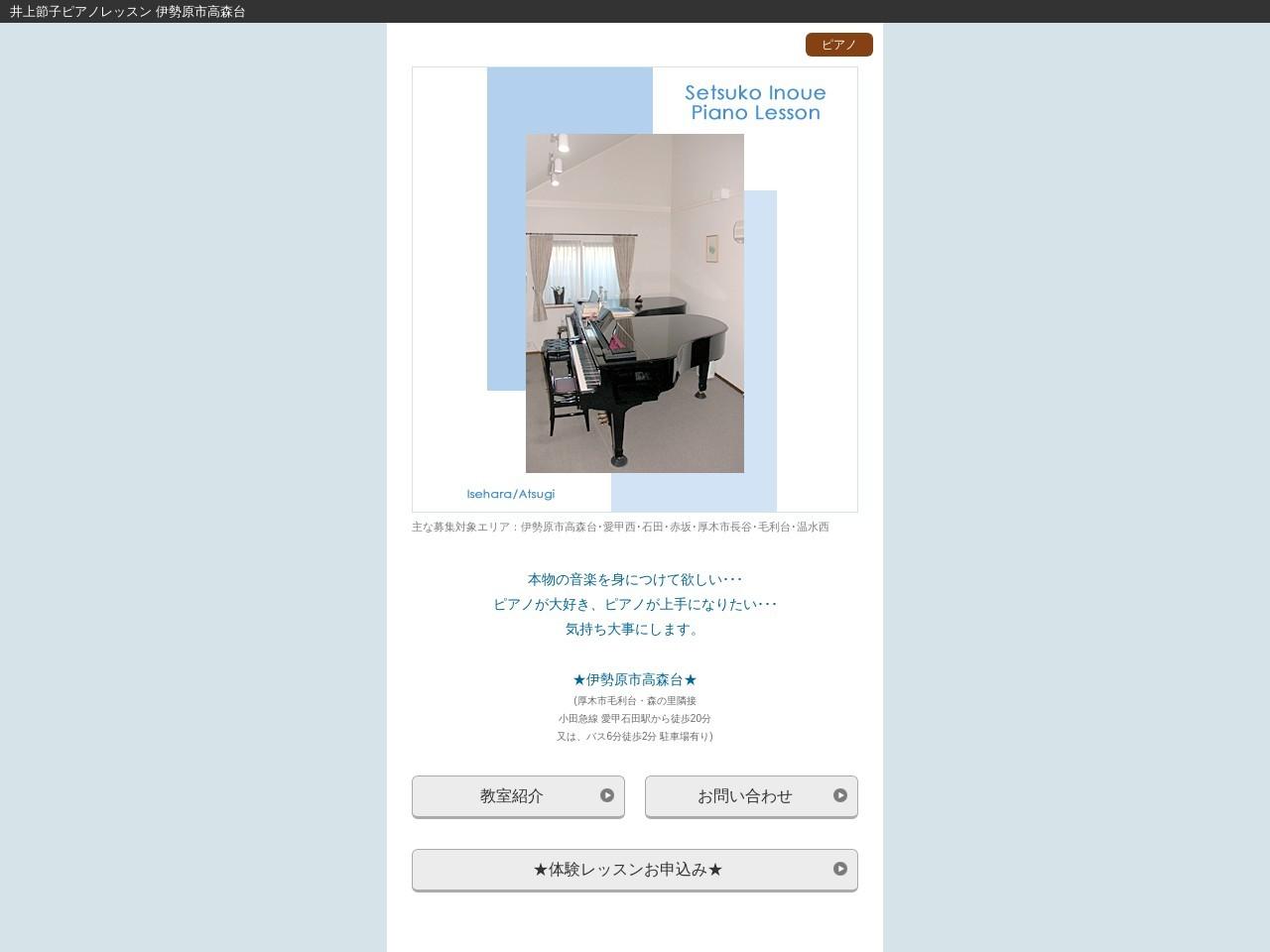 井上節子ピアノレッスンのサムネイル