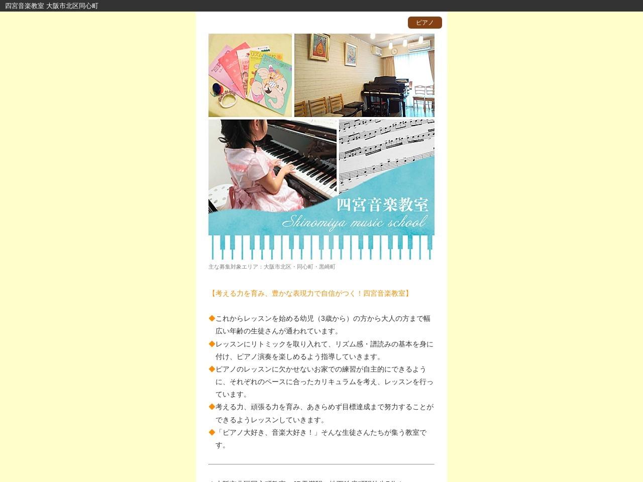 四宮音楽教室のサムネイル