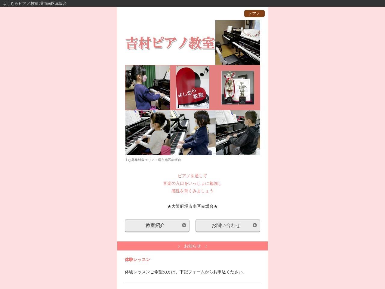 吉村ピアノ教室のサムネイル