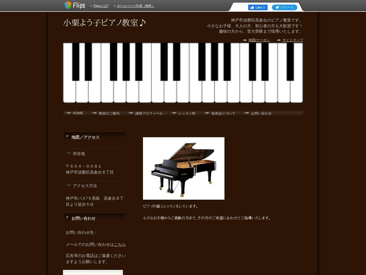 小栗よう子ピアノ教室のサムネイル