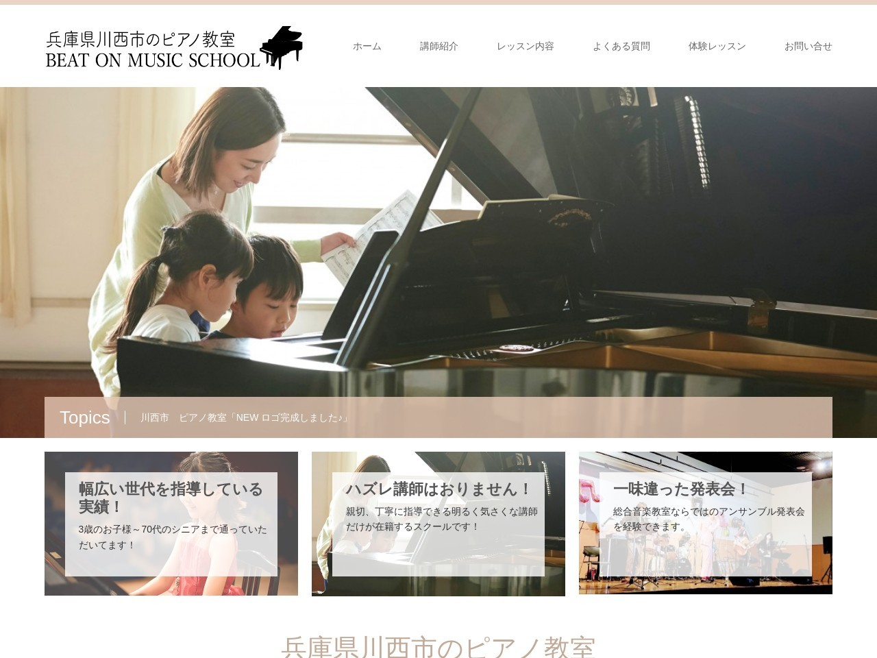 BEAT ON MUSIC SCHOOLのサムネイル