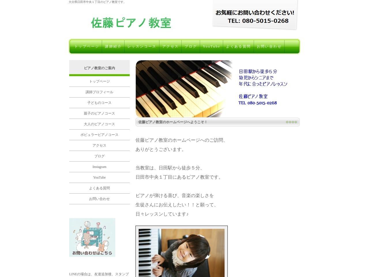 佐藤ピアノ教室のサムネイル