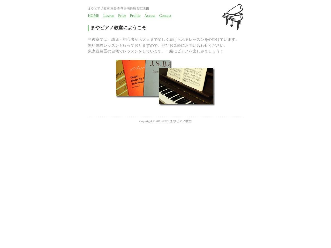 まやピアノ教室のサムネイル