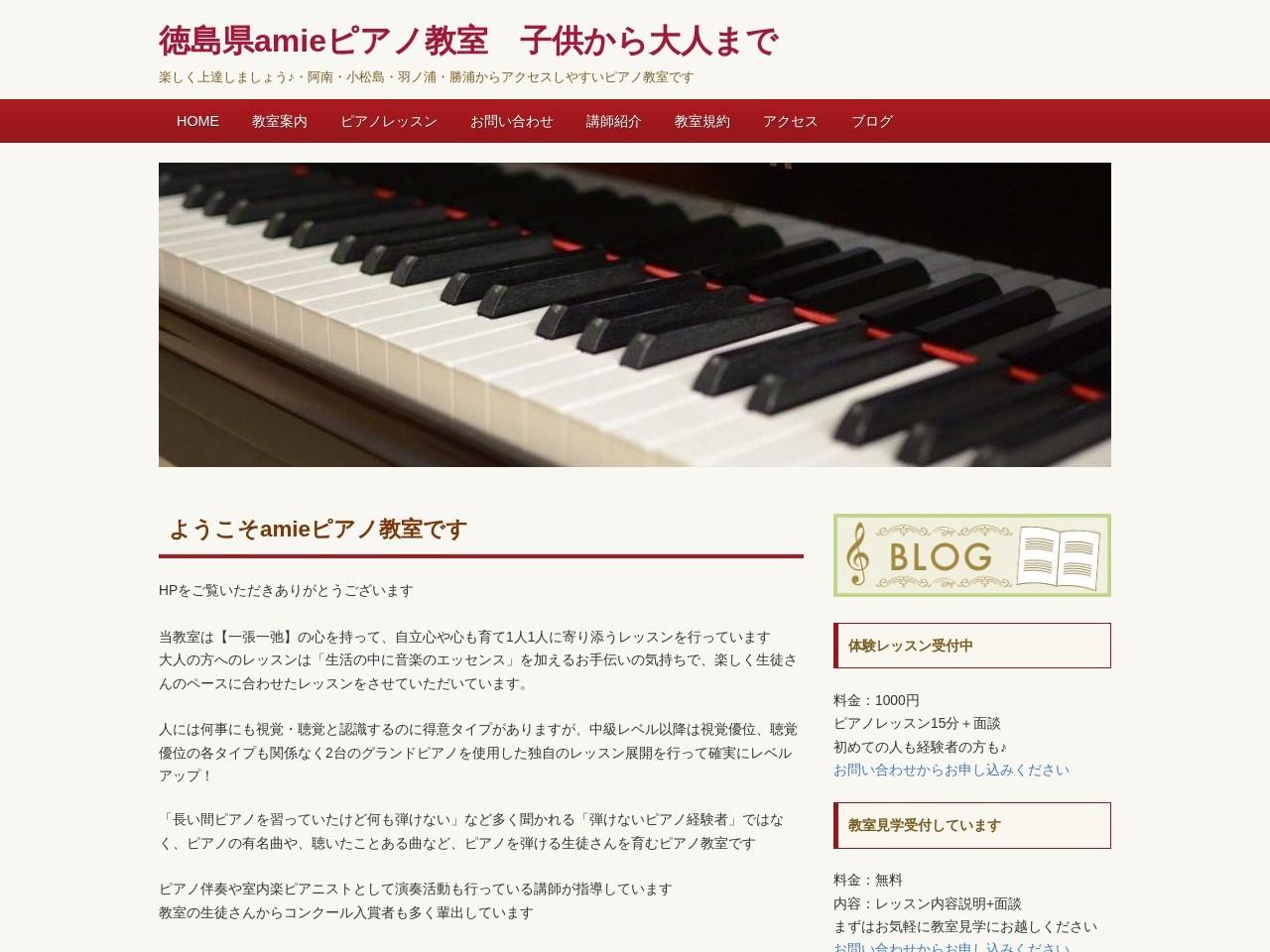 amieピアノ教室のサムネイル