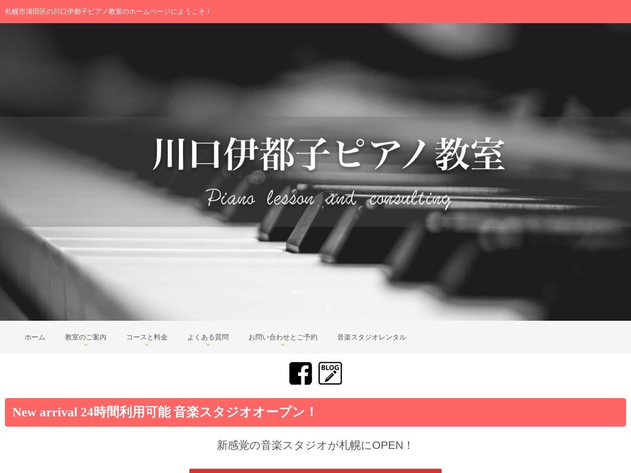 川口伊都子ピアノ教室のサムネイル
