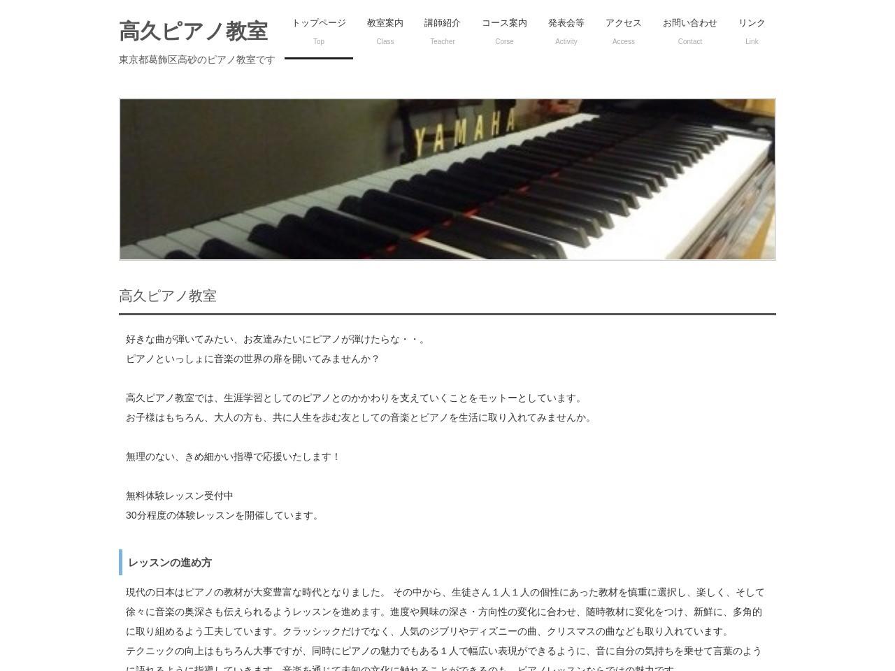 高久ピアノ教室のサムネイル