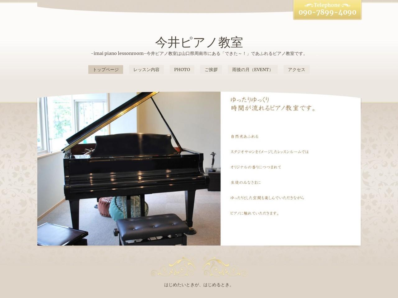今井ピアノ教室(2教室)のサムネイル