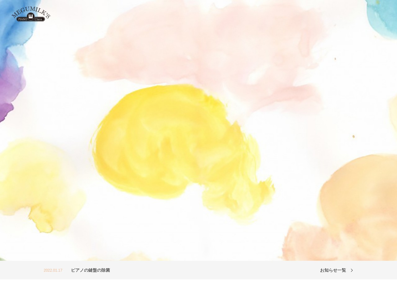MEGUMILK's Piano Classのサムネイル
