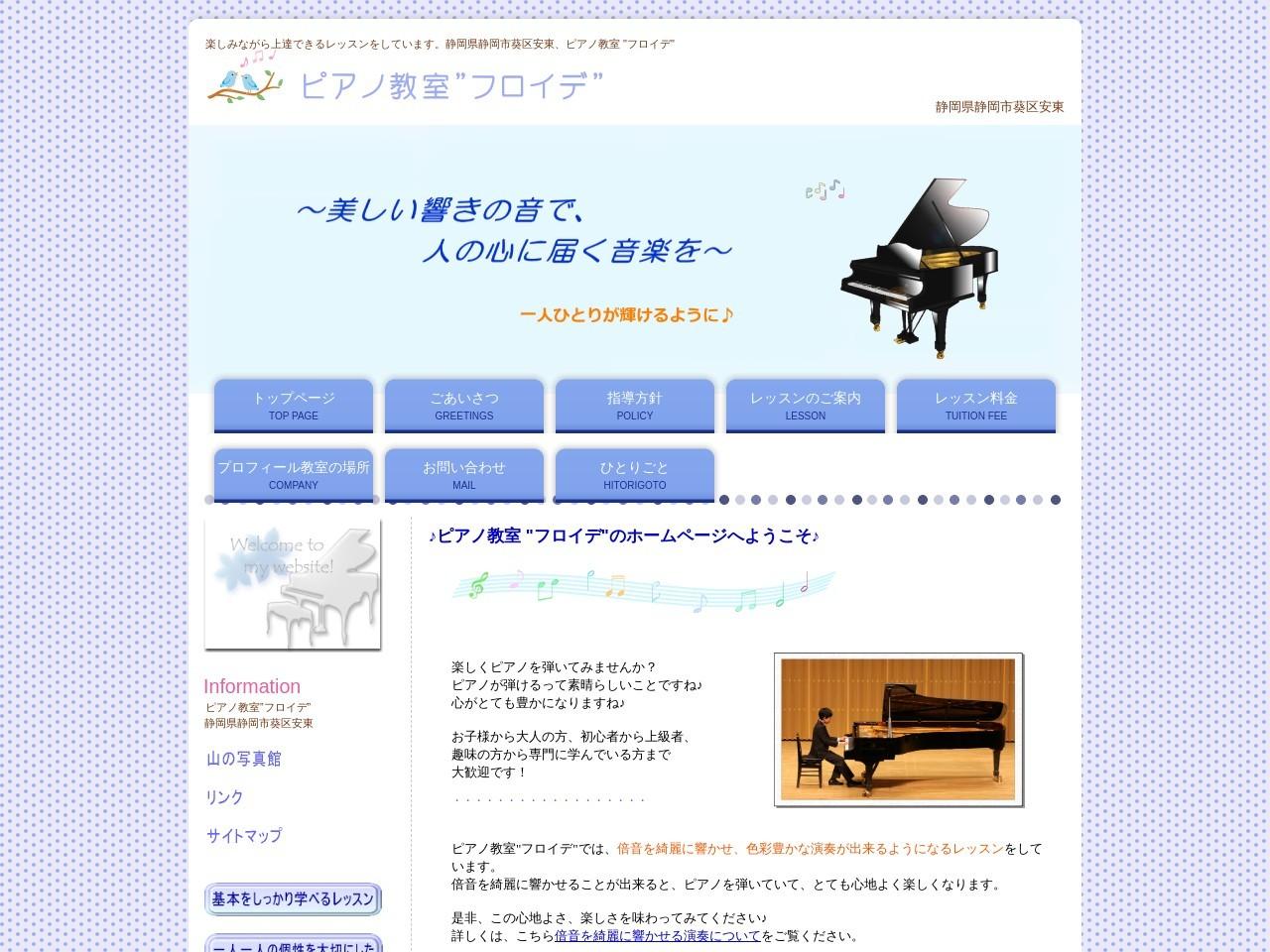 ピアノ教室フロイデのサムネイル