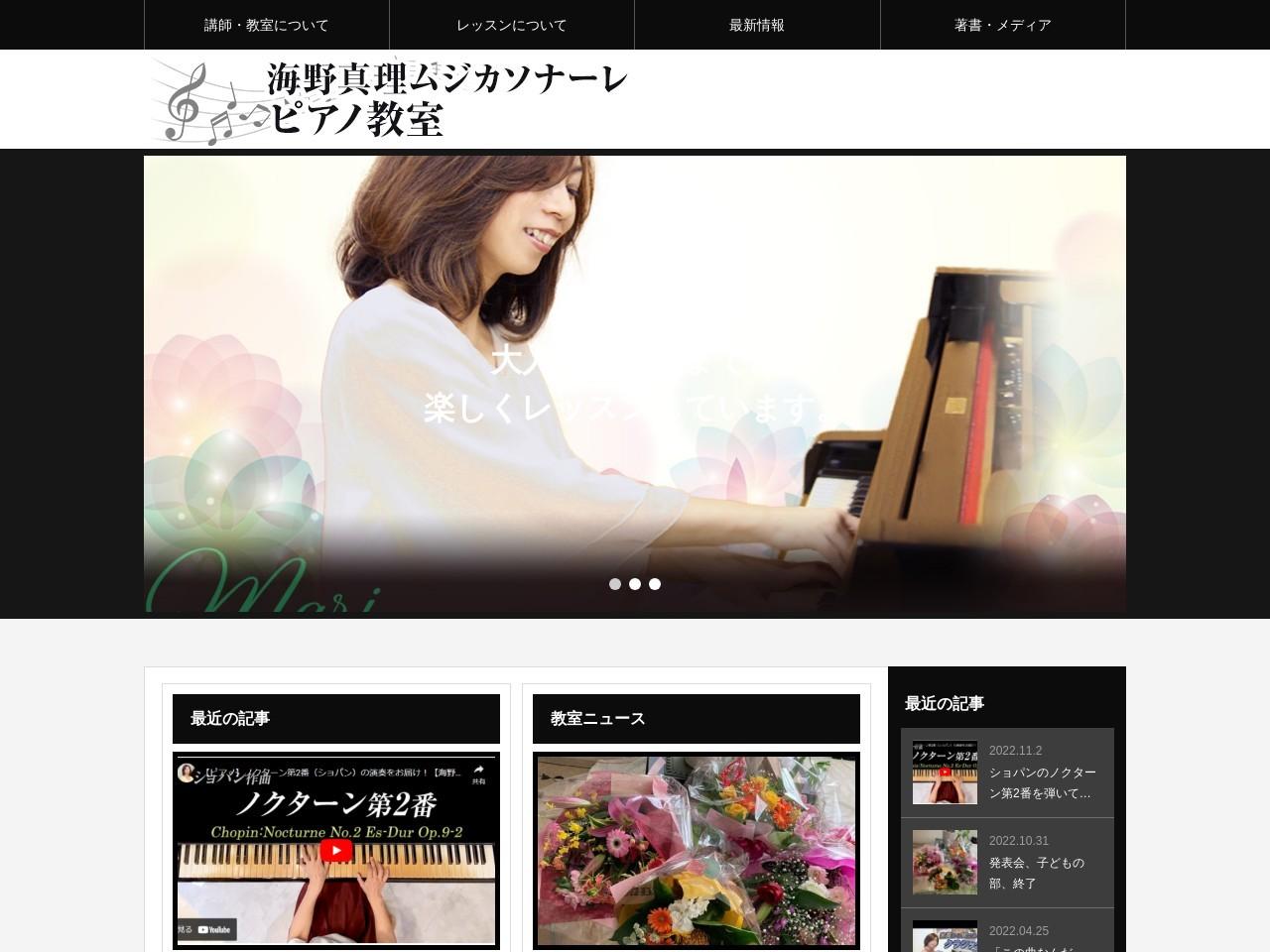 海野真理 ピアノ教室のサムネイル