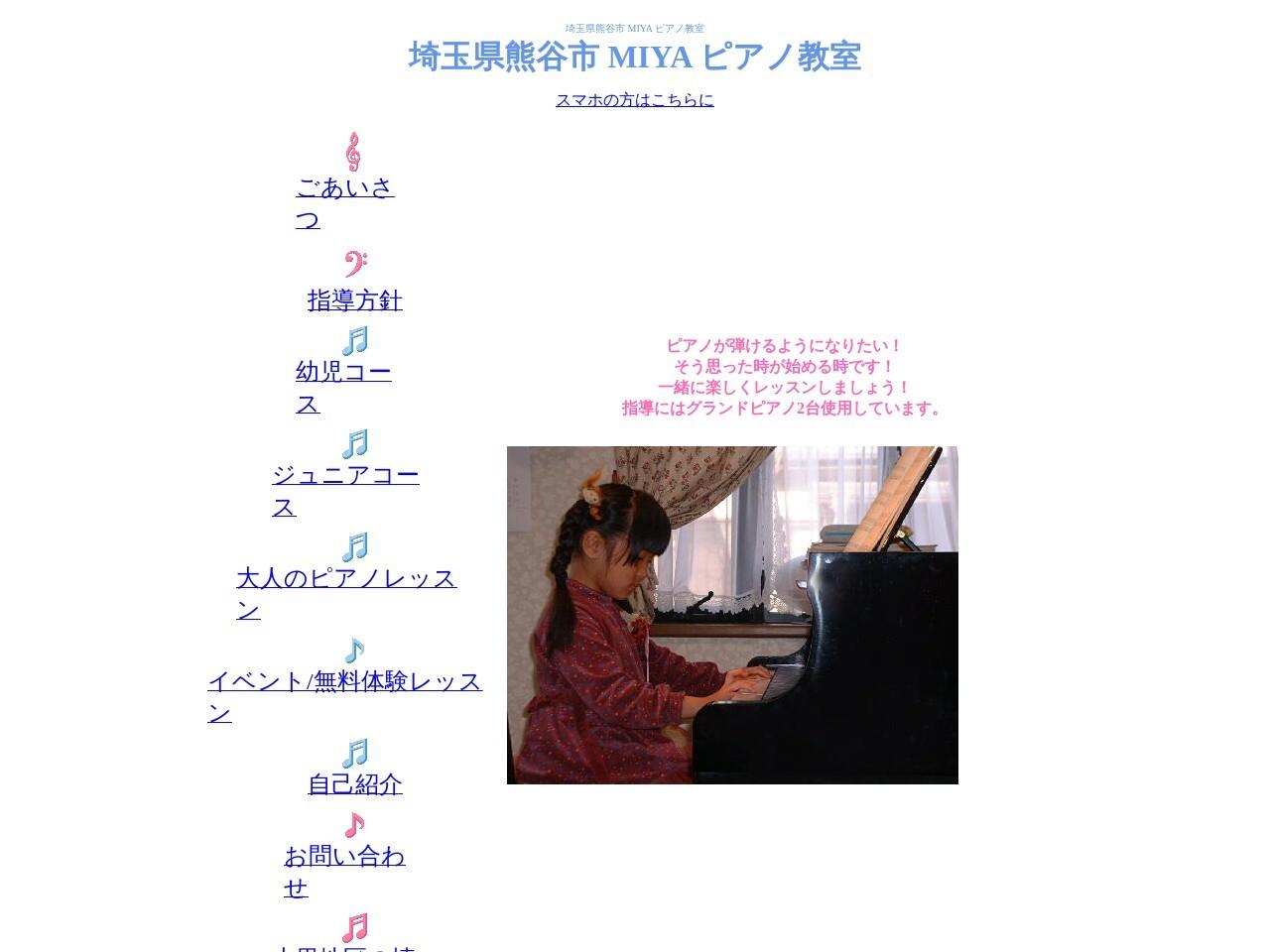 MIYA ピアノ教室のサムネイル