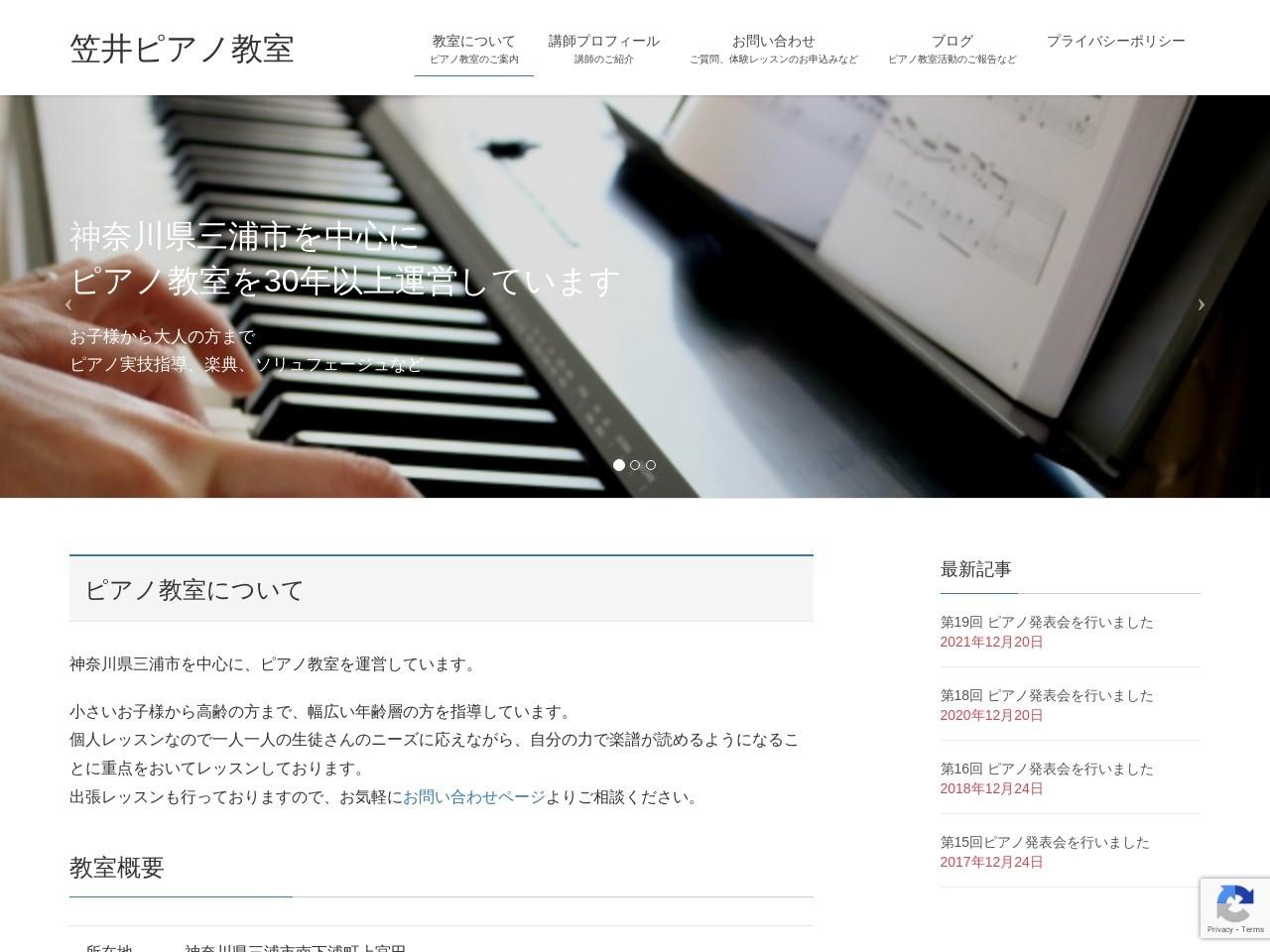 笠井ピアノ教室のサムネイル