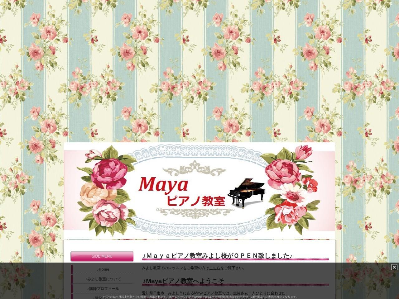 Mayaピアノ教室のサムネイル