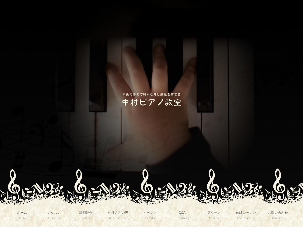 中村ピアノ教室のサムネイル