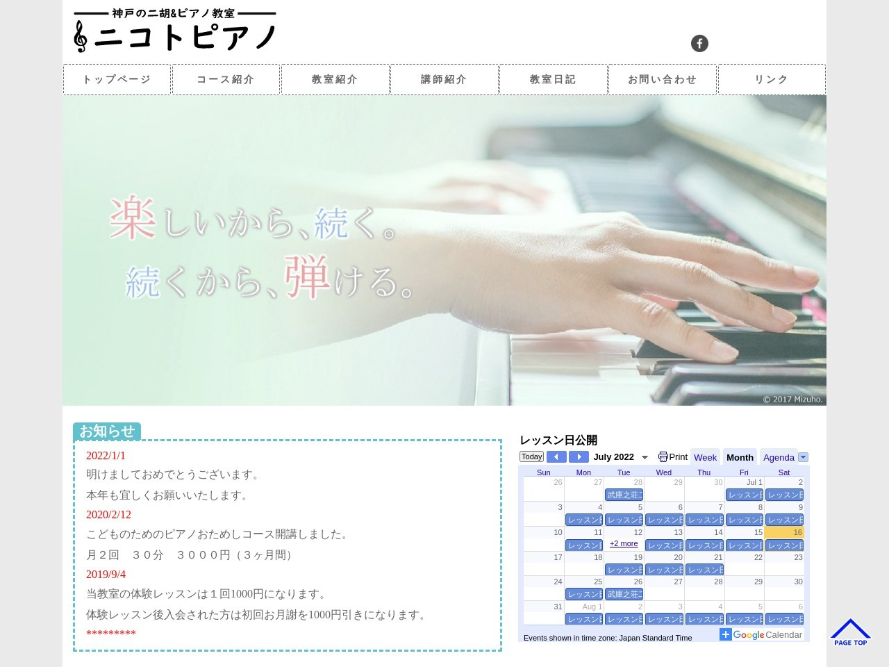 ニコトピアノ(南京町教室)のサムネイル