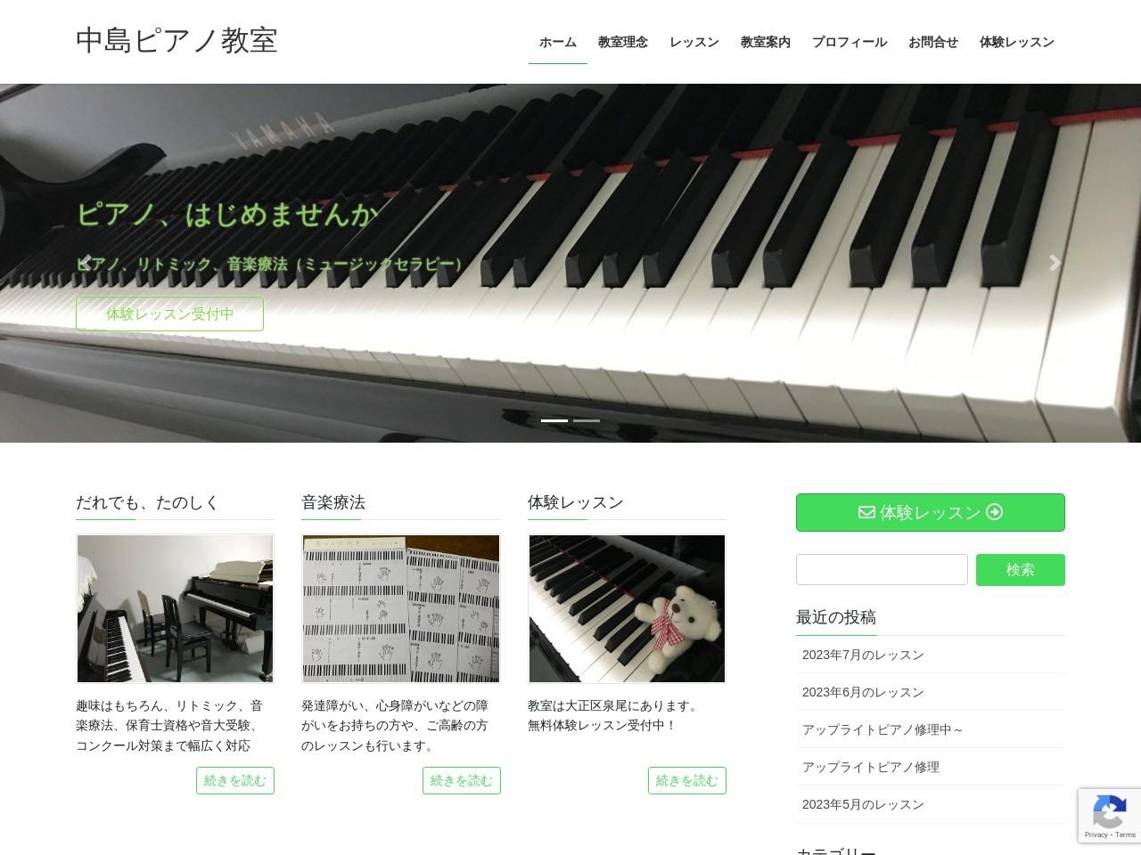 中島ピアノ教室のサムネイル