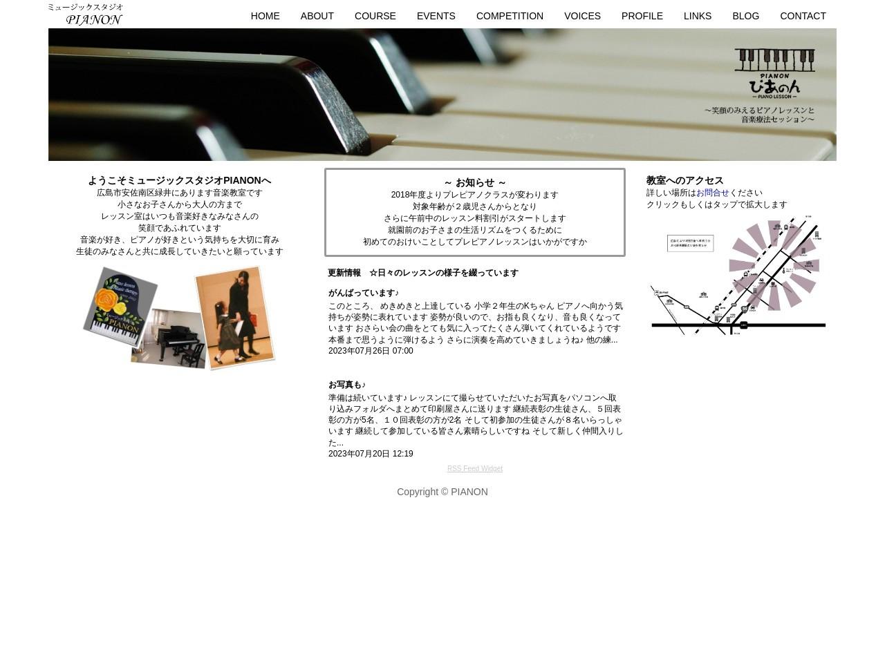 ミュージックスタジオPIANONのサムネイル