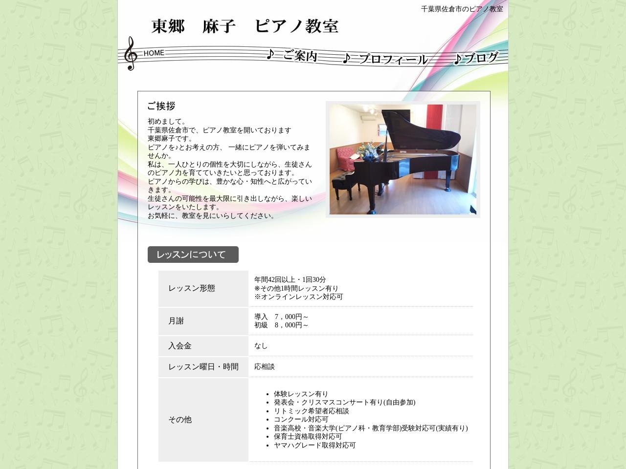 東郷麻子ピアノ教室のサムネイル