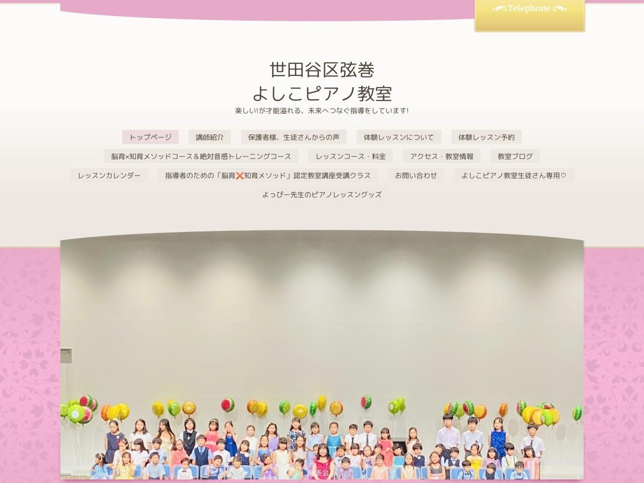 よしこピアノ教室のサムネイル