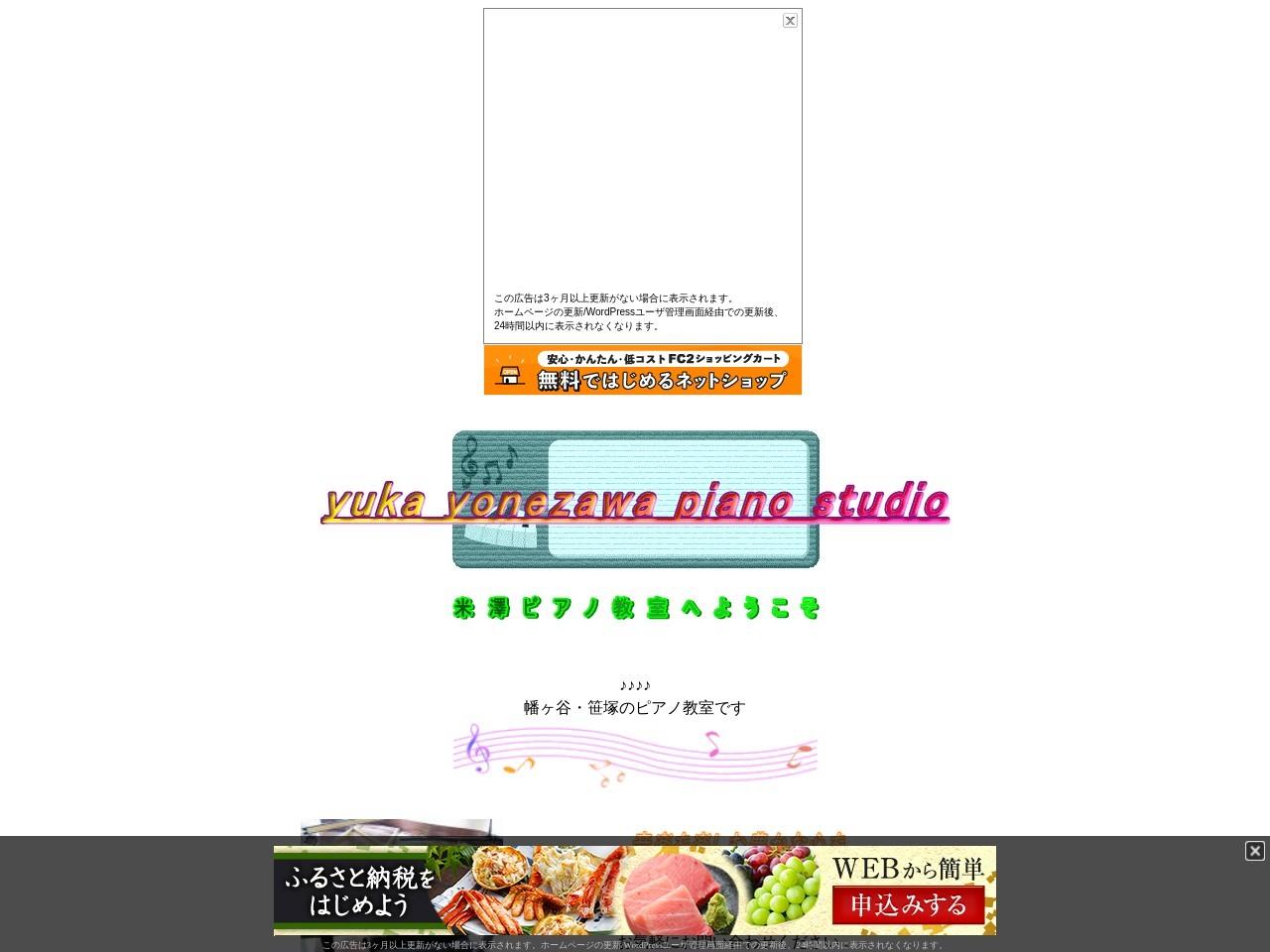米澤ピアノ教室のサムネイル