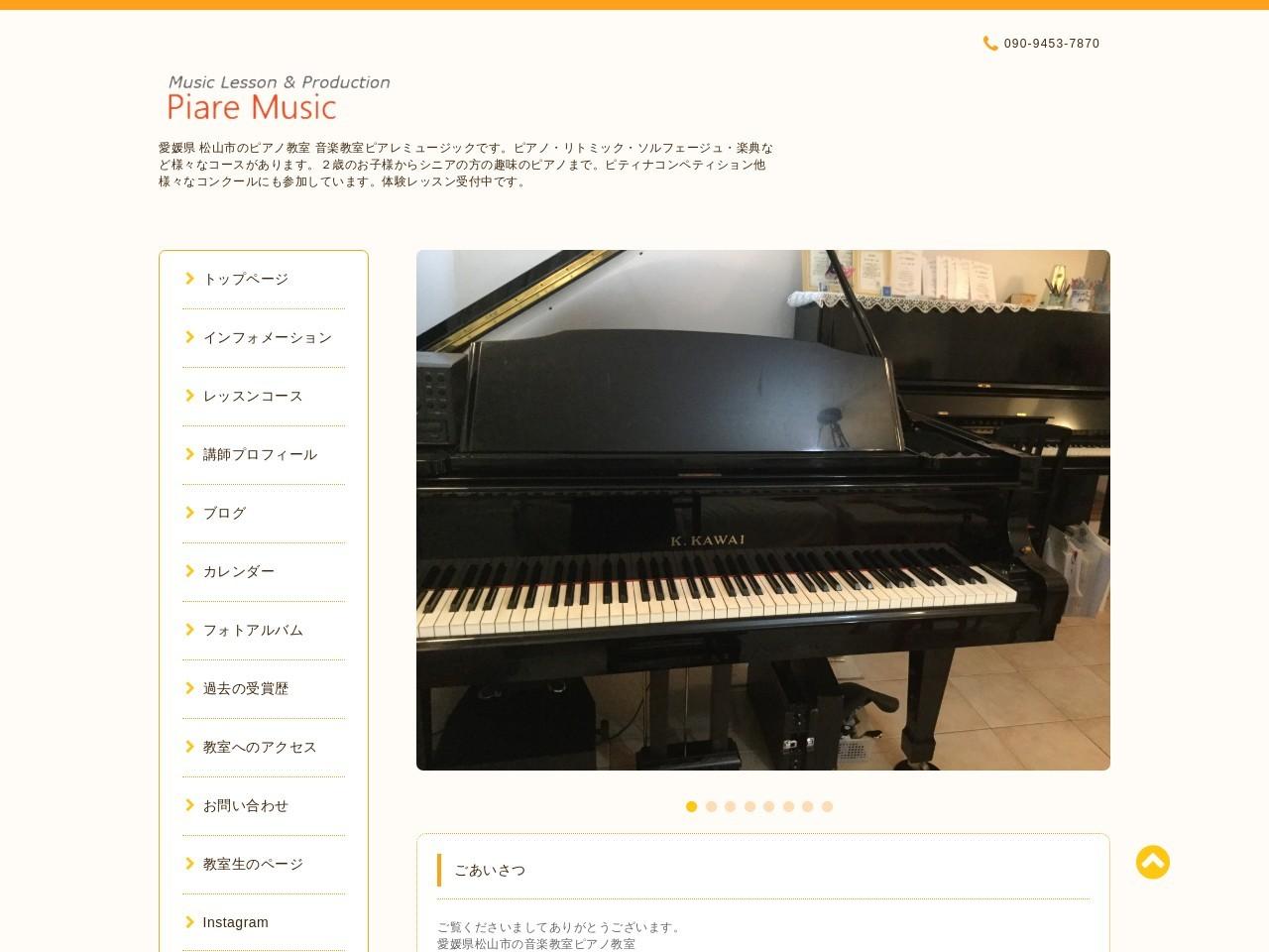 ピアレ音楽アカデミーのサムネイル